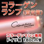CosmedicoCOLLAGENProBeauty���顼����ޥ��������ѥ���180cm100W1��