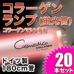 【送料無料】CosmedicoCOLLAGENProBeautyコラーゲンマシーン専用ランプ180cm100W20本セット