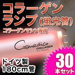 【送料無料】CosmedicoCOLLAGENProBeautyコラーゲンマシーン専用ランプ180cm100W30本セット