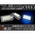 AUDI A3/S3 A4/S4 A6/S6 A8/S8 18連 LEDライセンスランプ ナンバー灯 左右2個 一台分 キャンセラー付き 【全国送料200円】