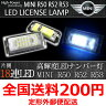 MINI 18連 LEDライセンスランプ ナンバー灯 左右2個 一台分 キャンセラー付き 51247114535 V-030102【全国送料200円】