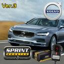 Volvo ボルボ SPRINT BOOSTER スプリント...