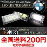BMW E46 セダン/ツーリング用 キャンセラー付き 片側18連 LEDライセンスランプ/ナンバー灯 51138236269 51138236854 V-030106【全国送料200円】