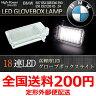 BMW E87 E82 E88 E46 E90 E91 E92 E93 X5 Z4 18連 LED グローブボックスライト/グローブボックスランプ V-030118 63316962045 63318364920【全国送料200円】