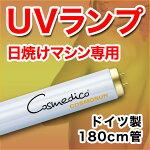 CosmedicoCosmosun日焼けマシン専用ランプ/タンニングマシーンランプ/UVランプ(蛍光管)1本
