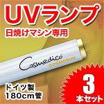 CosmedicoCosmosun日焼けマシン専用ランプ/タンニングマシーンランプ/UVランプ(蛍光管)3本セット