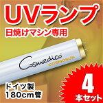 CosmedicoCosmosun日焼けマシン専用ランプ/タンニングマシーンランプ/UVランプ(蛍光管)4本セット