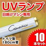 CosmedicoCosmosun日焼けマシン専用ランプ/タンニングマシーンランプ/UVランプ(蛍光管)10本セット