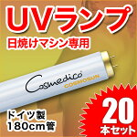 CosmedicoCosmosun日焼けマシン専用ランプ/タンニングマシーンランプ/UVランプ(蛍光管)20本セット