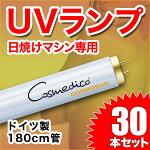 CosmedicoCosmosun日焼けマシン専用ランプ/タンニングマシーンランプ/UVランプ(蛍光管)30本セット