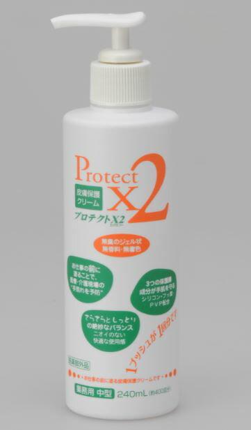 プロテクトX2 240ml 10本セット 皮膚保護クリーム:プロテクトX
