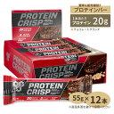 クリスプ プロテインバー チョコレートクランチ 12本 BSNプロテイン バー ダイエット トレーニング[高温下保管注意] 女性 ダイエット タンパク質
