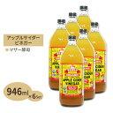 ブラグ オーガニック アップルサイダービネガー 946ml 6本セット りんご酢Bragg ORGANIC APPLE CIDER VINEGAR 946ml 6set[送料無料]・・・