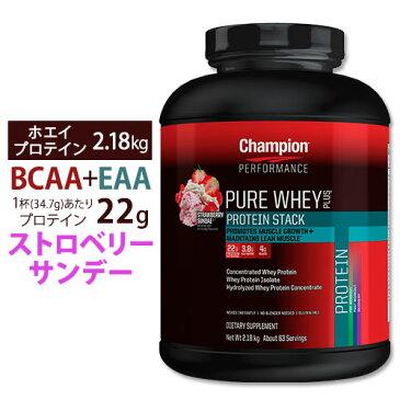 [正規代理店] チャンピオン ピュアホエイプラス プロテイン スタック 2.18kg[ストロベリーサンデー] BCAA EAA グルタミン 女性 ダイエット シェイカー 女性 ダイエット タンパク質[送料無料]
