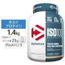 ISO 100 加水分解100% ホエイプロテイン アイソレート グルメバニラ 3LB Dymatize [Informed choice] 女性 ダイエット タンパク質