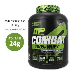 COMBAT(コンバット)100%ホエイ2270gチョコレートミルク