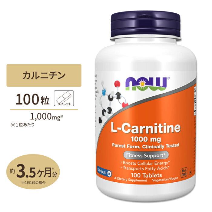L-カルニチン 1000mg 100粒 NOW Foods(ナウフーズ)[送料無料]【ポイントUP対象★9/29 18:00〜10/13 13:59迄】
