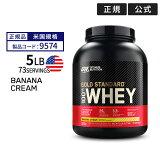 100% ホエイプロテイン ゴールドスタンダード バナナクリーム味 2.27kg Optimum Nutrition(オプティマム ニュートリション)/Optimum Nutrition/オプチマム/オプティマム /BCAA