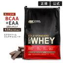 [正規代理店]ゴールドスタンダード 100% ホエイ プロテイン エクストリームミルクチョコレート 4.54kgOptimum Nutrition オプティマム 女性 ダイエット タンパク質