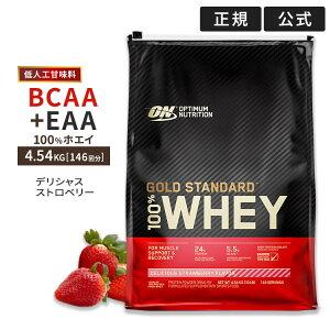 ゴールドスタンダード 100% ホエイ4.54kgデリシャスストロベリー