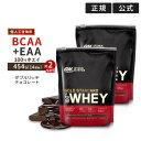 [2個セット] [正規代理店]ゴールドスタンダード 100%ホエイ プロテイン ダブルリッチチョコレート 454g プロテイン 女性 女性 ダイエット タンパク質