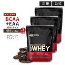 [3個セット] [正規代理店]ゴールドスタンダード 100%ホエイ プロテイン ダブルリッチチョコレート 454g プロテイン 女性 ダイエット タンパク質