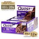 QUESTプロテインバー ダブルチョコレートチャンク 12本 60g (2.12oz)クエストニュートリション人気 栄養補給 高たんぱく ダイエット トレーニング