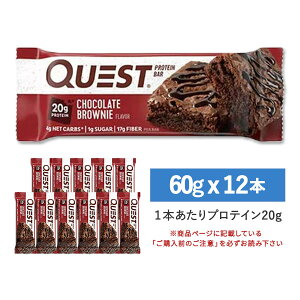 プロテインバー チョコレートブラウニー 12個入り Quest Nutrition(クエストニュートリション)栄養補助 タンパク質 チョコ ブラウニ—[高温下保管注意] 【ポイントUP対象★1/19 18:00-2/9 13:59】