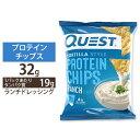 プロテインチップス ランチ(ランチドレッシング) Quest Nutrition クエスト高たんぱく タンパク ロカボ ローカーボ スポーツ 低糖質 ダイエット ポテチ