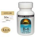ビタミンB-6 500mg 50粒[タイムリリースタブレット] サプリメント サプリ ビタミンB6 Source Naturals ソースナチュラルズ アメリカ