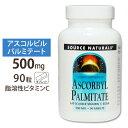 ビタミンC サプリメント 脂溶性アスコルビルパルミテート(脂溶性ビタミンC)500mg 90粒 サプリ サプリメント 健康サプリ ビタミン類 ビタミンC配合