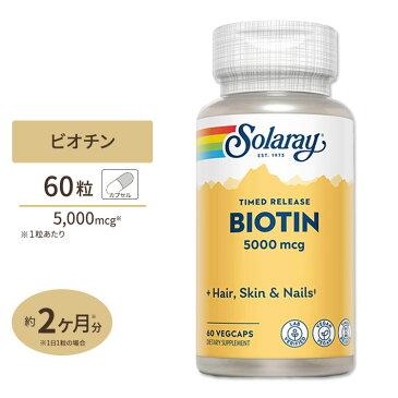 【送料無料】ビオチン(ビタミンH) 5000mcg 2段階タイムリリース 60粒 SOLARAY(ソラレー)
