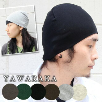 "Shallow knitted hats winter hat ""YAWARAKA"" ライトコットンストレッチビーニー knit Cap Beanie knit mens Womens autumn winter summer nit Cap"