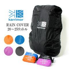 リュック レインカバー 防水カバーkarrimor sac mac raincover 20-25L RAINCOVER S レインカバ...