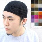 【DM便☆送料無料】ベーシック イスラム 帽子 ニット帽 メンズ イスラム帽