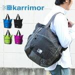 【送料無料】karrimorカリマーmarstoteマーストートバッグ/アウトドアポケッタブル新作【メール便不可】