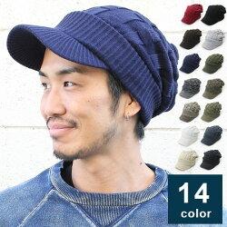 【あす楽】クロス編みニットキャスケット/帽子メンズレディースキャスケットつばニットニット帽ニットキャップアウトドア新作【ネコポス可】