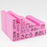 お名前スタンプまいんすたんぷ/二人目用ゴム印セットゴム印9本+イラストゴム印1本