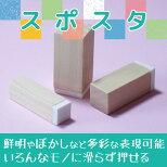 スポスタ(四角)3サイズ1セット9mm角・12mm角・15mm角インク用ぼかしスポンジ