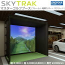 SKYTRAKスカイトラックマスターゴルフブース(フレーム+暗幕カバー+スクリーン)