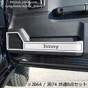 【送料無料・即日発送】JB64 JB74 ジムニー PJPAD(Gray B...