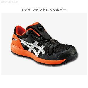 アシックス(asics)1271A029ウィンジョブCP209Boa/22.5〜28.0・29.0・30.0cmレッドホワイトブラック白黒安全靴スニーカーローカットボアフィットシステムJSAA規格A種メンズ2019新作【メーカー在庫確認・お取り寄せ品】