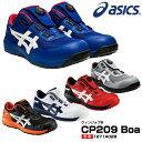 アシックス(asics) 1271A029 ウィンジョブ CP209 Boa /22.5〜28.0・29.0・30.0cm 新色グレー レッド ホワイト ブラック ブルー 白 黒 青 安全靴 スニーカー ローカット ボア フィットシステム JSAA規格A種 メンズ 2020新色