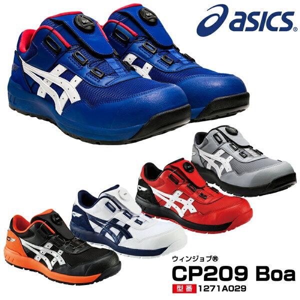 アシックス(asics)1271A029ウィンジョブCP209Boa/22.5〜28.0・29.0・30.0cm グレーレッドホ