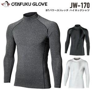 おたふく手袋 JW-170 ボディタフネス パワーストレッチハイネックシャツ 遠赤外線加工 微細裏起毛 吸汗速乾 メンズインナー【メーカー在庫確認・お取り寄せ品】