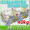 【送料無料】 淡色メリヤスウエス(リサイクル生地) 40kg梱包(4k...