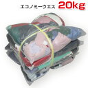 proues(プロウエス) エコノミーウエス 20kg梱包/4kg×5袋 油専用ウエス ウエス 雑巾 拭き取り 清掃 掃除 現場 ダスター ワイパー PROUESU 日光物産(NiKKO)