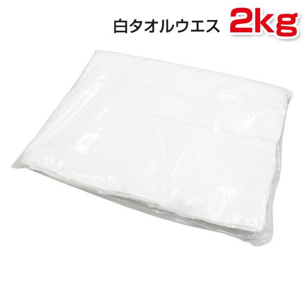 白タオルウエス(洗濯済み,リサイクル生地) 2kgパック ウエス 雑巾 拭き取り 清掃 掃除 現場 ダスター ワイパー