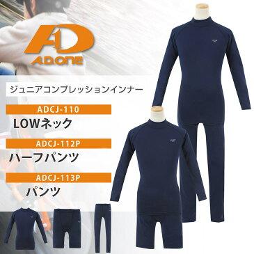 上下別売 長袖加圧シャツ ジュニア 子供用 コンプレッションウェア*