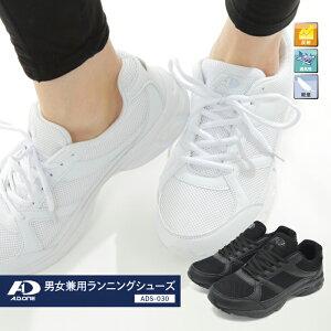 【送料無料】夜道でも安心のリフレクト付き!軽くて走りやすい男女兼用のランニングシューズ ホワイト 靴 スニーカー メンズ レディース スポーツ ウォーキング エーディーワン